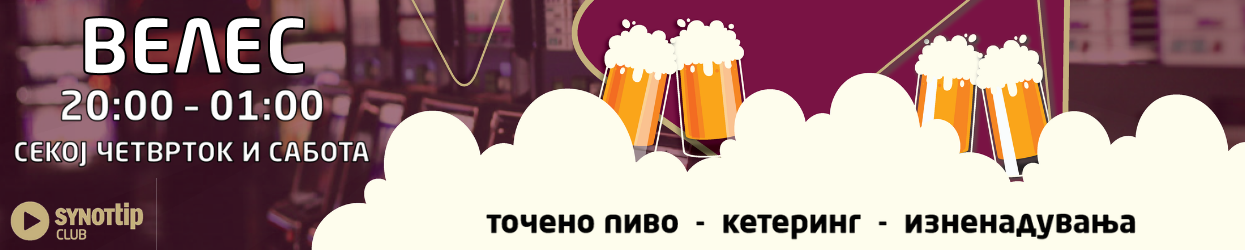 BEER PROMOTION VELES